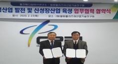 지역산업 발전 및 신성장산업 육성 업무협력 협약식