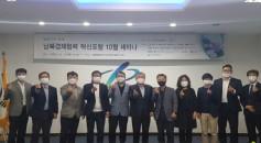 남북경제협력 혁신포럼 자원개발분과 세미나 개최
